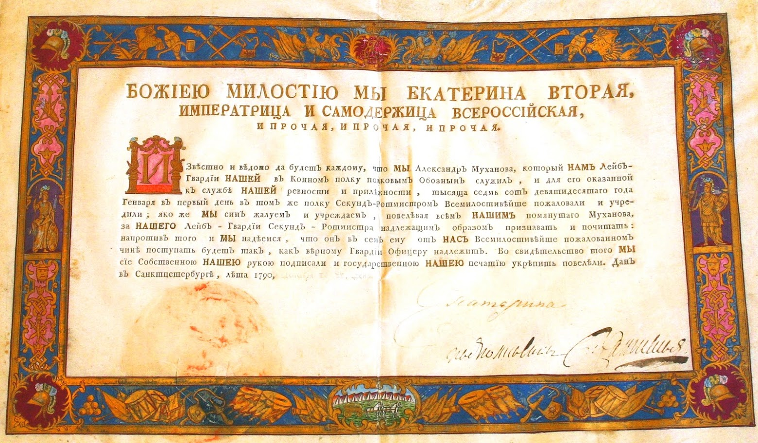 [Promotion charter signed by Catherine II of Russia]