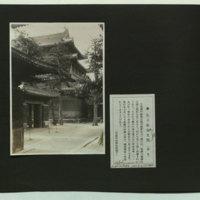 Confucius Temple Kuiwen Court (Qu Zao)