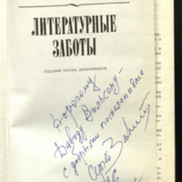 Literaturnye zaboty / Sergeĭ Zalygin.