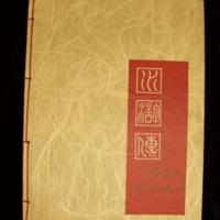Shui hu zhuan. English.
